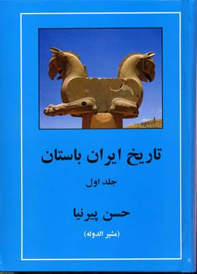 تاريخ-ايران-باستان-(3جلدي)