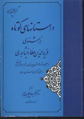 گزينه-سخن-پارسي(11)-داستانهاي-كوتاه-عطار
