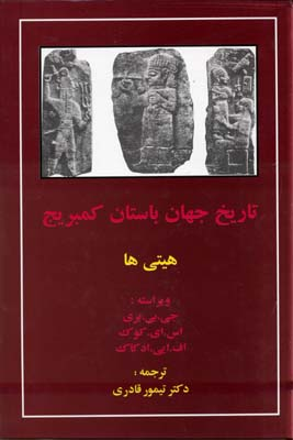 تاريخ-جهان-باستان-كمبريج-(هيتي-ها)