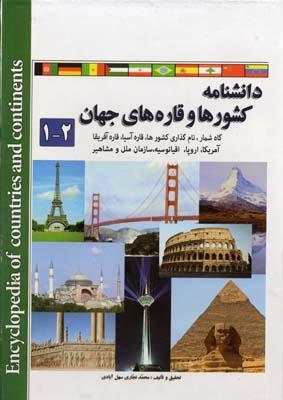 دانشنامه-كشورها-و-قاره-هاي-جهان(2جلدي)