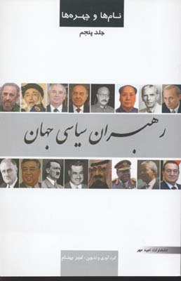 رهبران-سياسي(نام-ها-و-چهره-ها-5)رقعي-اميدمهر