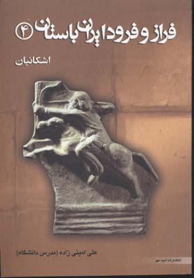 فراز-و-فرود-ايران-باستان(4)اشكانيان(رقعي)اميدمهر