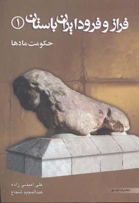 فراز-و-فرود-ايران-باستان(1)مادها(رقعي)اميدمهر