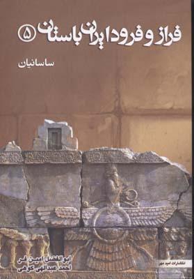 فراز-و-فرود-ايران-باستان(5)ساسانيان(رقعي)اميدمهر