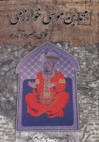 محمدبن-موسي-خوارزمي