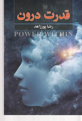 قدرت-درون