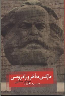 ماركس-متاخر-و-راه-روسي