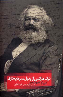 درك-ماركس-از-بديل-سرمايه-داري-