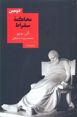 دومين-محاكمه-سقراط
