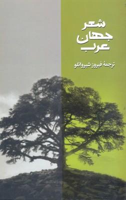 شعر-جهان-عرب
