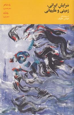 تصویر سرايش ايراني-زميني و گيهاني 1