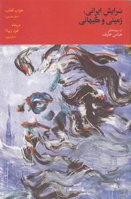 سرايش-ايراني-زميني-و-گيهاني-2