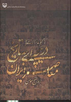 دريچه-اي-به-تاريخ-معاصر-ايران
