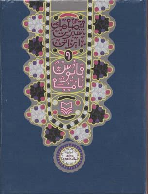 قصه-شيرين-ايراني(9)قابوس-نامه