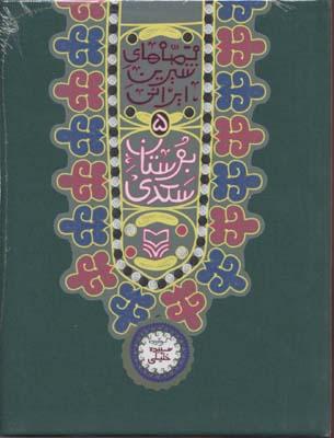 قصه-شيرين-ايراني(5)بوستان-سعدي