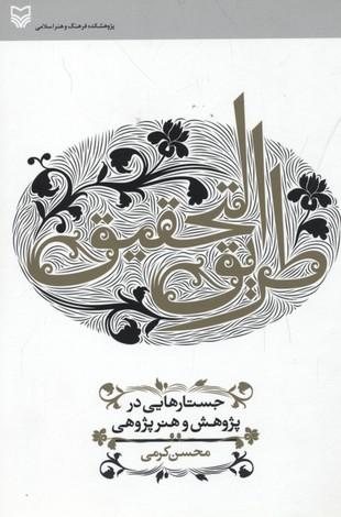 طريق-التحقيق(جستارهايي-در-پژوهش-و-هنر-پژوهي)