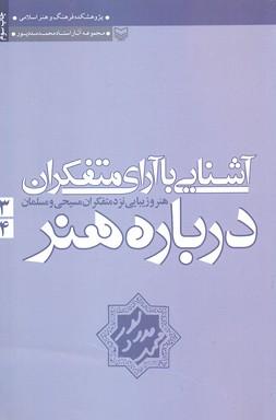 آشنايي-با-آراي-متفكران-درباره-هنر-جلد-3و4