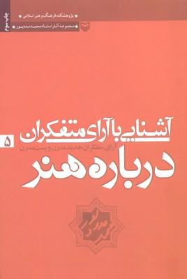 آشنايي-با-آراي-متفكران-درباره-هنر-5جلدي