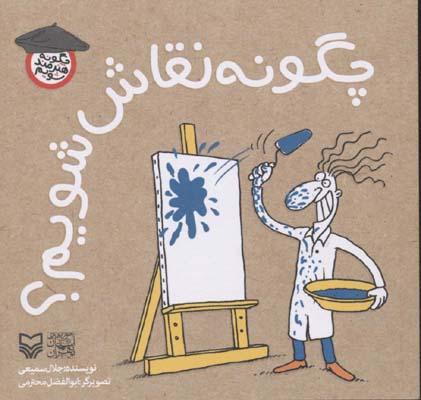 چگونه-نقاش-شويم