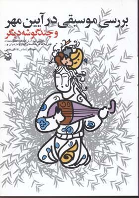 بررسي-موسيقي-در-آيين-مهر(وزيري)سوره-مهر