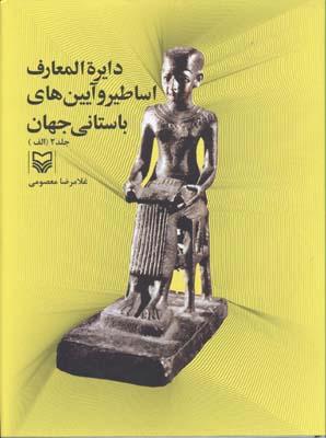 دايره-المعارف-اساطير-و-آيين-هاي-باستاني-جهان(2)
