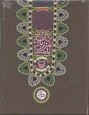 مرزبان-نامه---قصه-شيرين-ايراني(6)