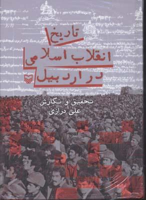 تاريخ-انقلاب-اسلامي-در-اردبيل-