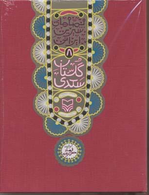 قصه-شيرين-ايراني(8)گلستان-سعدي