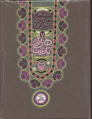 قصه-شيرين-ايراني(7)هزار-و-يك-شب