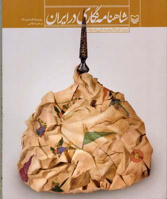 شاهنامه-نگاري-در-ايران-