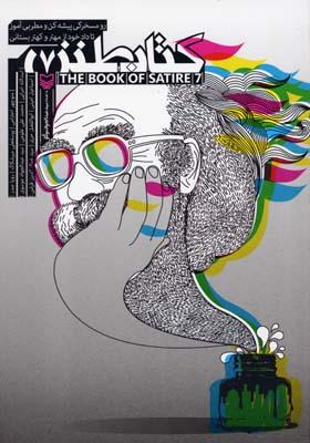 كتاب-طنز(7)