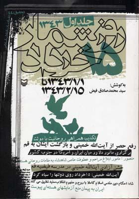 روز-شمار-15-خرداد