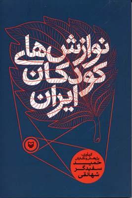 نوازش-هاي-كودكان-ايران-