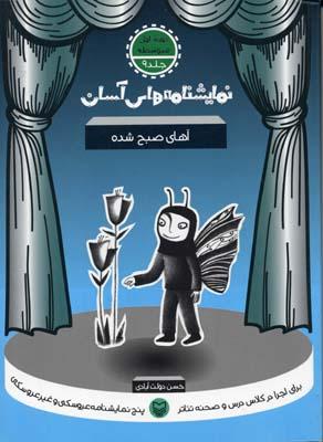 نمايشنامه-هاي-آسان-(9)-آهاي-صبح-شده