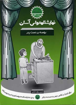 نمايشنامه-هاي-آسان-(24)-بوسه-بر-دست-پدر