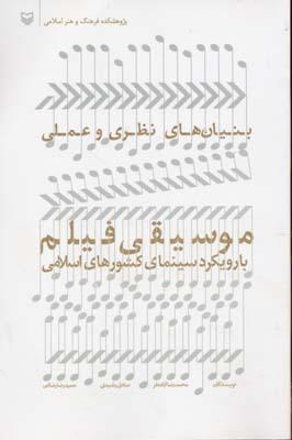 بنيان-هاي-نظري-و-عملي-موسيقي-فيلم(رقعي)سوره-مهر