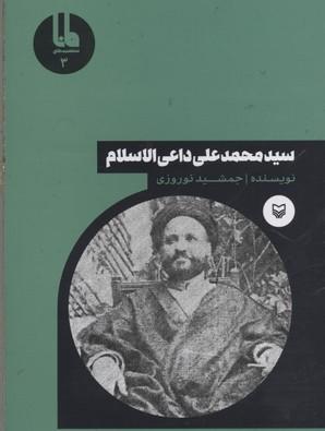 شخصيت-هاي-مانا-سيد-محمد-علي-داعي-الاسلام