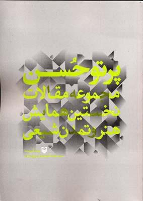 پرتو-حسن-(مجموعه-مقالات-نخستين-همايش-هنر-و-تمدن-شيعي)
