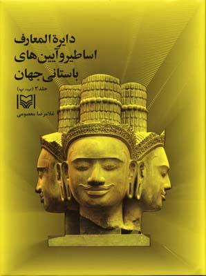 دايره-المعارف-اساطير-و-آيين-هاي-باستاني-جهان(3)