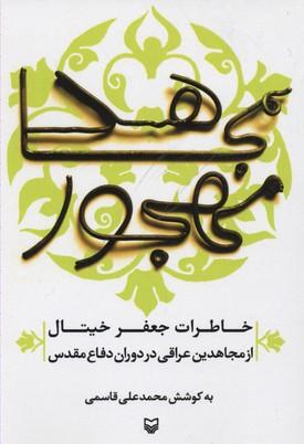 مجاهدان-مهجور