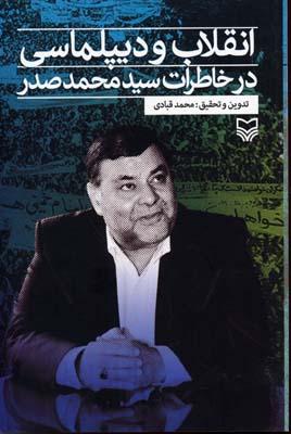 انقلاب-و-ديپلماسي-در-خاطرات-سيد-محمد-صدر