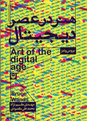 هنر-در-عصر-ديجيتال