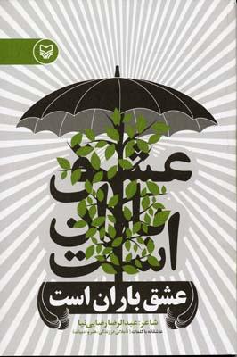 عشق-باران-است-