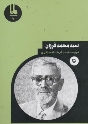 شخصيت-هاي-مانا-سيد-محمد-فرزان
