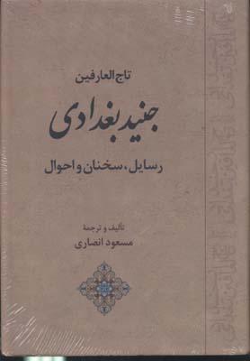 تاج-العارفين-جنيد-بغدادي-R(وزيري)جامي