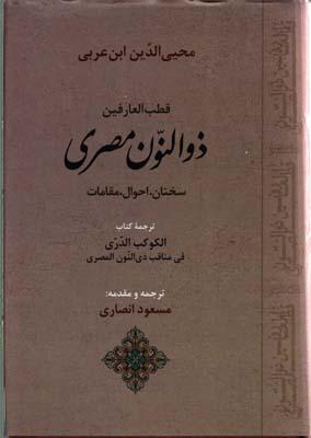قطب-العارفين-ذوالنون-مصري
