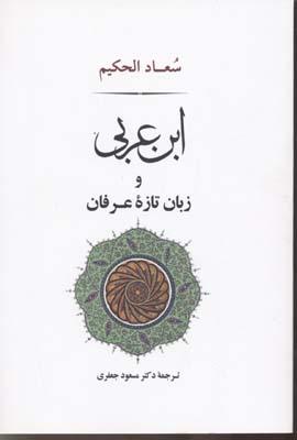 ابن-عربي-و-زبان-تازه-عرفان-