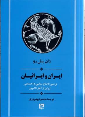 ايران-و-ايرانيان