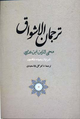 ترجمان-الاشواق-