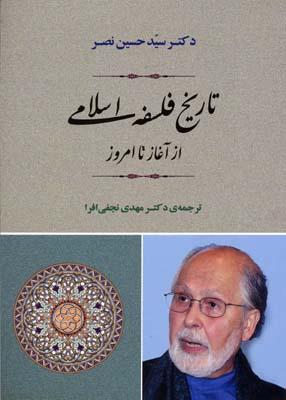 تاريخ-فلسفه-اسلامي